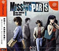 Missing Parts The Detective Stories (New) - Fog