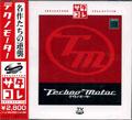 Techno Motor (Saturn Collection) - Densshi