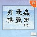 Morita no Saikyou Shougi - Random House