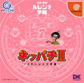 Neppachi II Vpachi Harenchi Gakuen (New) - Daikoku