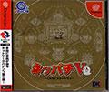 Neppachi V Monster House (New) - Daikoku