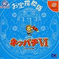 Neppachi VI (New) - Daikoku