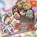 Boku Yume no Tatsujin (New) - Fujicom