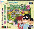 Jikocyushinha (New) - Game Arts