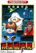 Tales Of The Monster Path (Youkaidouchuuki) - Namcot