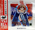 Princess Maker 2 (Satakore) - Micro Cabin
