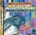America Oudan Ultra Quiz - Victor