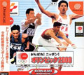 Ganbare Japan Olympic 2000 (New) - Konami