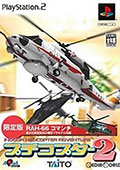 Petit Copter 2 (Limited Edition) (New) - Taito