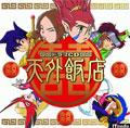 Far East of Eden Namida CD (New) - Hudson