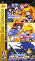 PC Engine Best Collection Sapphire/Yuna (New) - Hudson