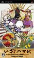 Onore no Shinzuru (New) - From Software