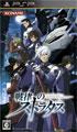 Senritsu no Stratus (New) - Konami