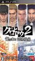 Kuruhyo Ryu Ga Gotoku 2 (Preorder Gift) (New) - Sega