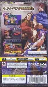 Vampire Chronicle The Chaos Tower (Best) (New) from Capcom on PSP