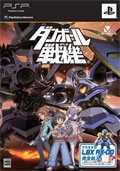 Danball Senki Limited Edition - Level 5