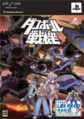Danball Senki Limited Edition (New) - Level 5