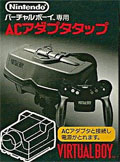 Virtual Boy AC Adaptor Tap (New) - Nintendo