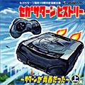 Sega Saturn History Vol 1 (New) - Wave Master