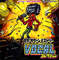 Sega Saturn History Vocal Collection (New) - Wave Master