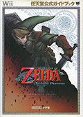 The Legend of Zelda Twilight Princess Guide Book