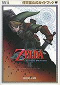 The Legend of Zelda Twilight Princess Guide Book - Shogakukan