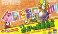 Yoshis Universal Gravitation (New) - Nintendo