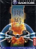 Ikaruga (New) - Treasure