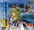 The Heroic Legend of Arslan (New) - Sega
