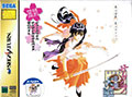 Sakura Wars Limited Edition Set A Type (New) - Sega