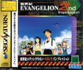 Neon Genesis Evangelion 2nd Impression (New) - Sega