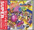 Panic Bomber (New) -  Hudson Soft