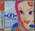 Space Channel 5 (New) - Sega