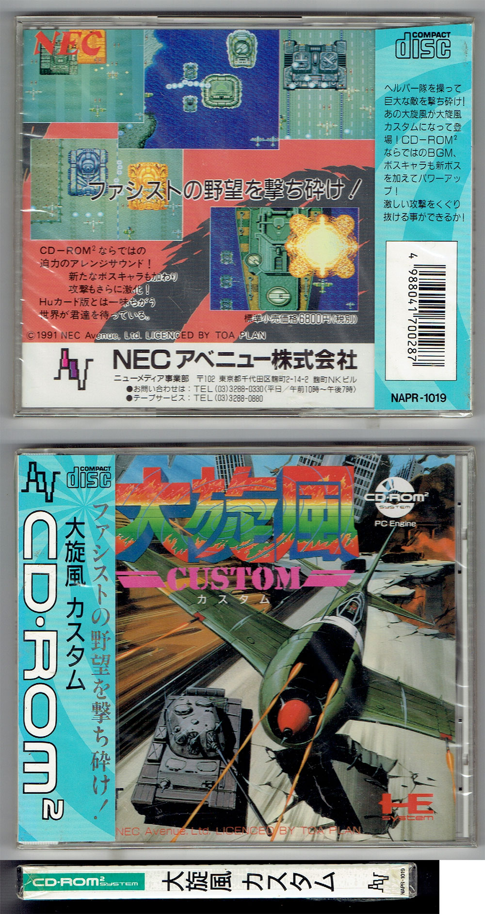 PC Engine CD ROM Imported Japanese Video Games page 1