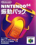 Nintendo 64 Rumble Pack (New) - Nintendo