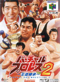 Virtual Pro Wrestling 2 - Asmik Ace Entertainment