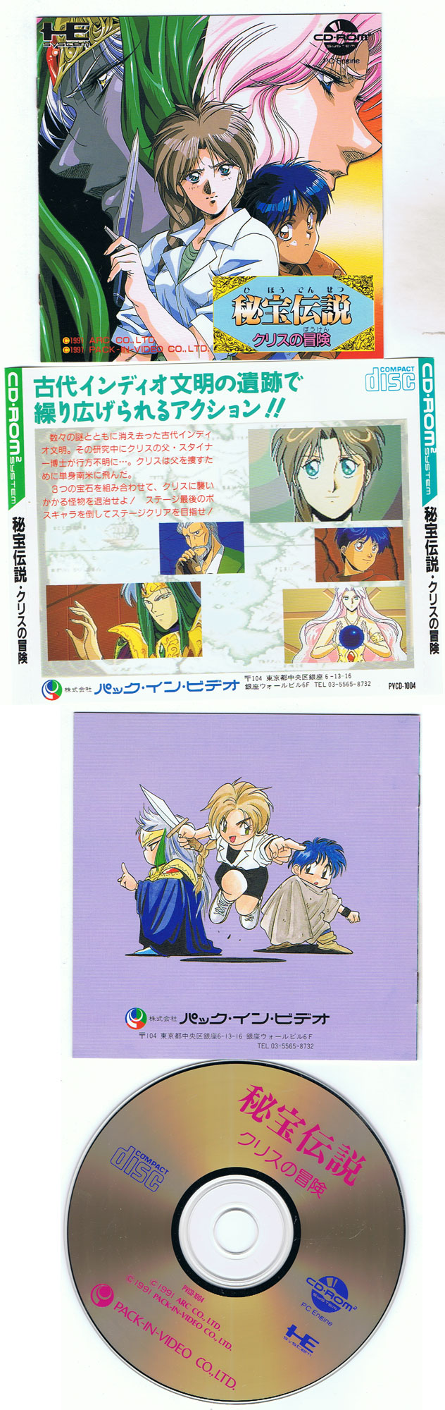 Adventures of Chris from Pack In Video - PC Engine CD ROM