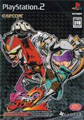 Viewtiful Joe 2 (New) - Capcom
