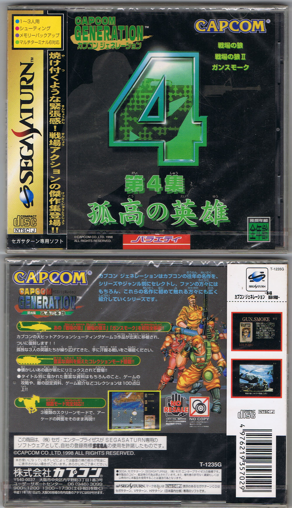 Capcom Generation 4 (New) from Capcom - Sega Saturn