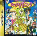 Bishojo Variety Game Rapyulus Panic (New) - Shoeisha