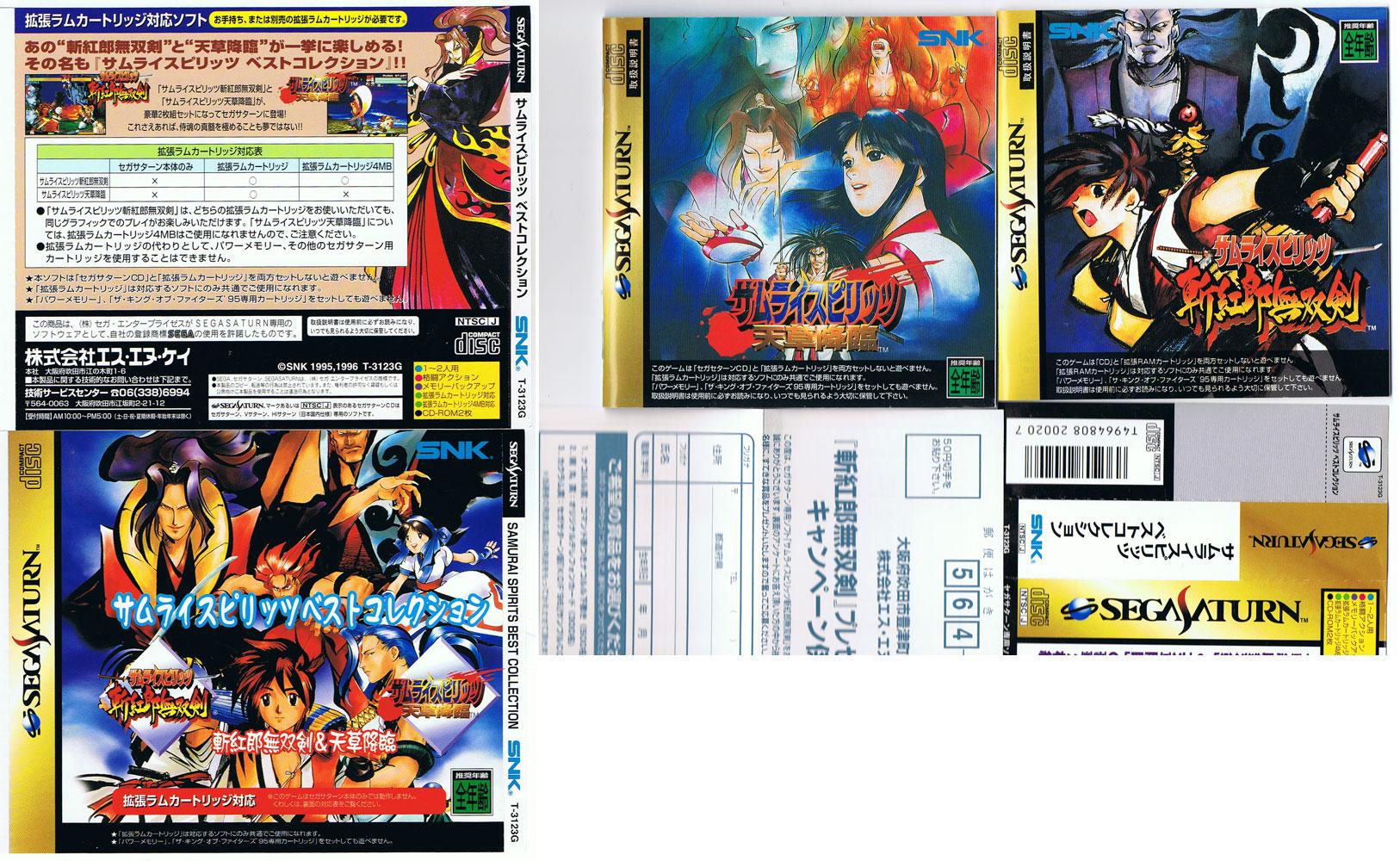 Samurai Spirits Best Collection from SNK - Sega Saturn