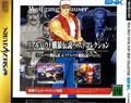 Real Bout Garou Densetsu Best Collection (New) - SNK