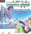 Dino Land - Wolfteam
