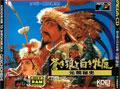 Genghis Khan (New) - Koei