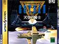 Gotha 2 Knights of the Sky (New) - Koei