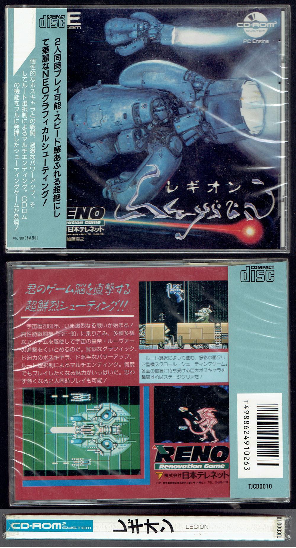 Legion (New) from Reno - PC Engine CD ROM